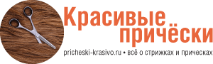 Pricheski-Krasivo.ru