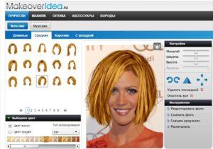 Подобрать себе причёску онлайн бесплатно - 1